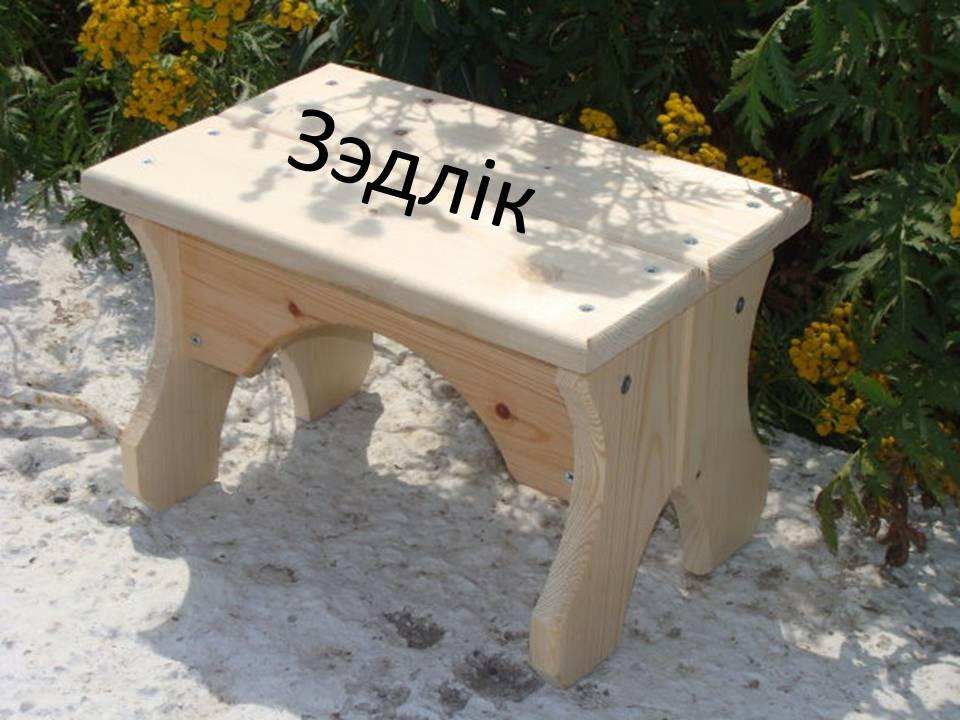 Маленькие скамеечки своими руками 576